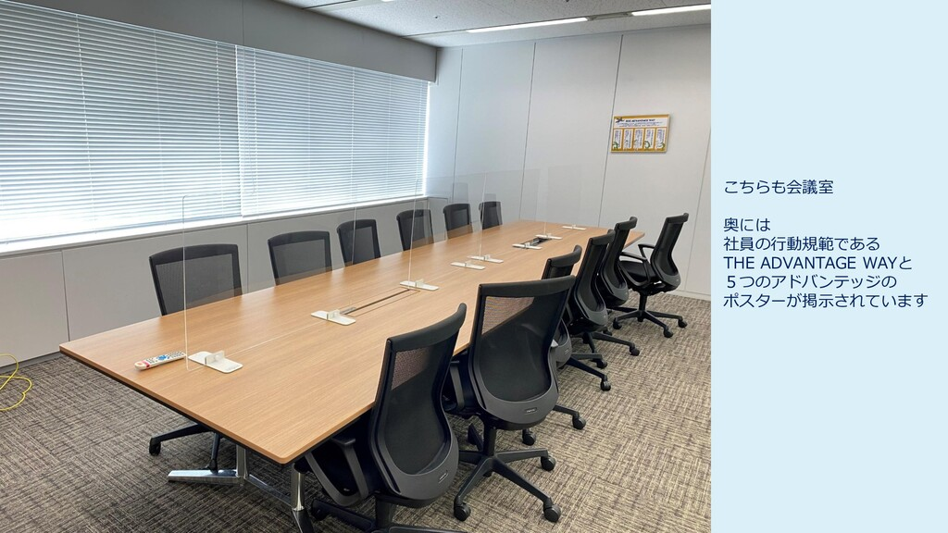 こちらも会議室 奥には 社員の行動規範である THE ADVANTAGE WAYと 5つのアド...