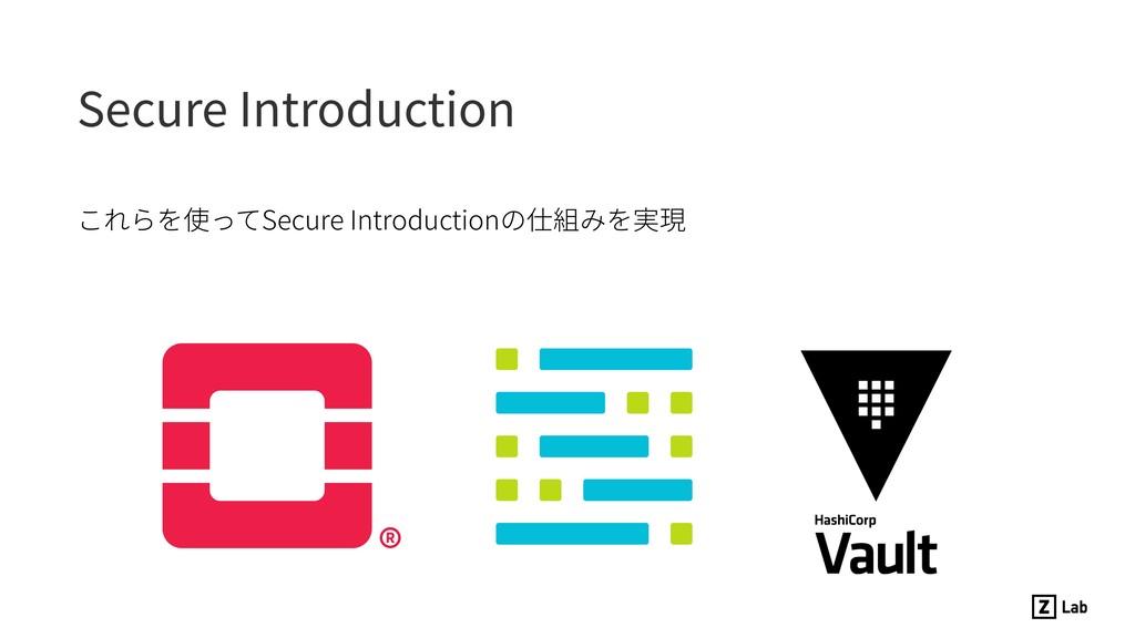 これらを使ってSecure Introductionの仕組みを実現 Secure Introd...