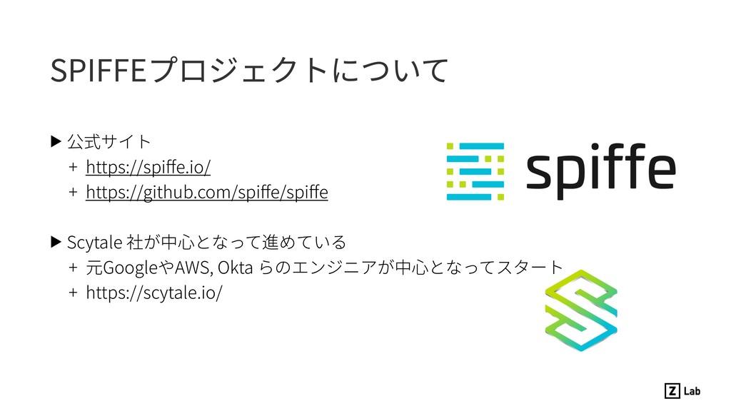 SPIFFEプロジェクトについて ▶ 公式サイト + https://spiffe.io/ + ...