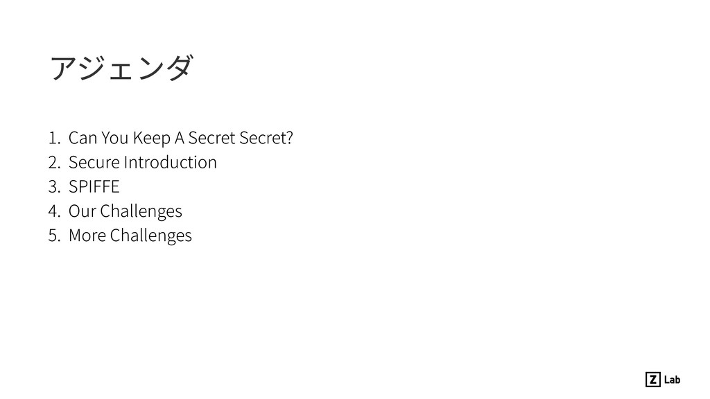 アジェンダ 1. Can You Keep A Secret Secret? 2. Secur...