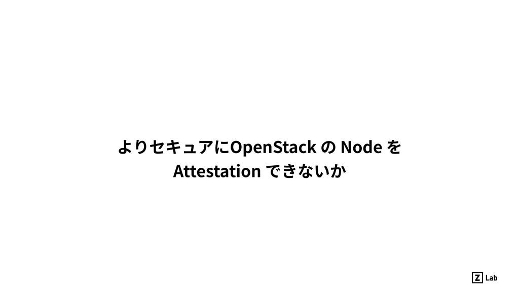 よりセキュアにOpenStack の Node を Attestation できないか