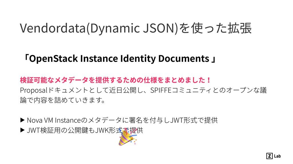 Vendordata(Dynamic JSON)を使った拡張 「OpenStack Insta...