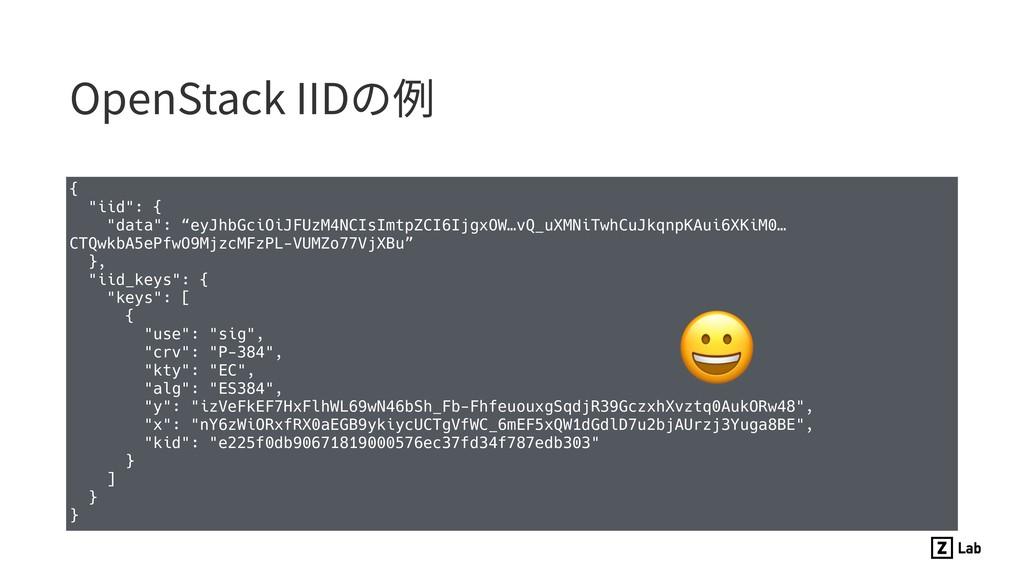 """OpenStack IIDの例 { """"iid"""": { """"data"""": """"eyJhbGciOiJ..."""