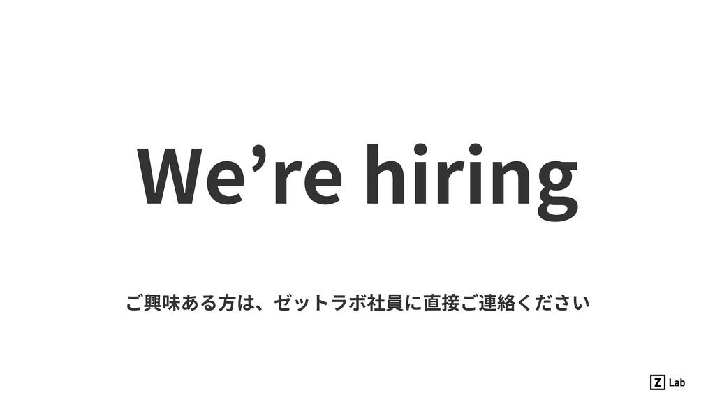 We're hiring ご興味ある⽅は、ゼットラボ社員に直接ご連絡ください