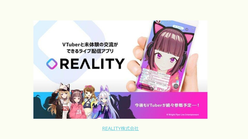 REALITY株式会社