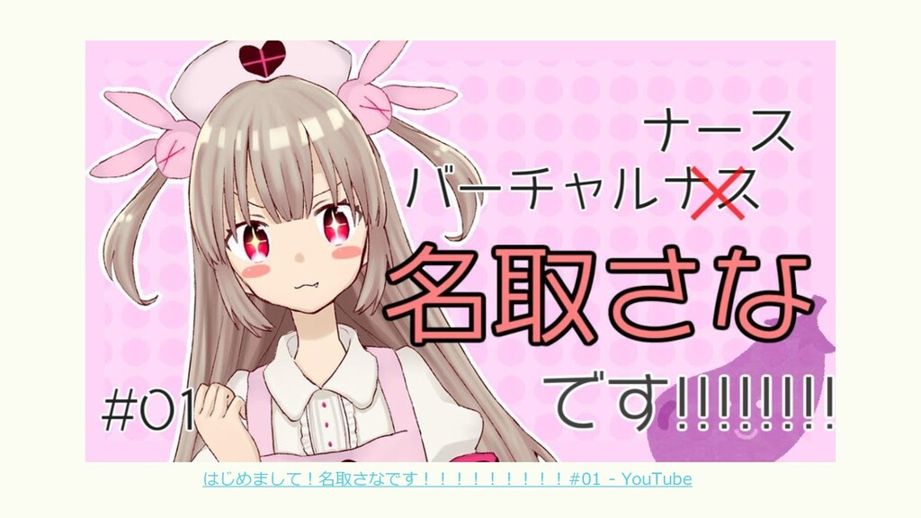 はじめまして!名取さなです!!!!!!!!!#01 - YouTube