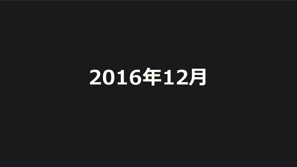2016年12月