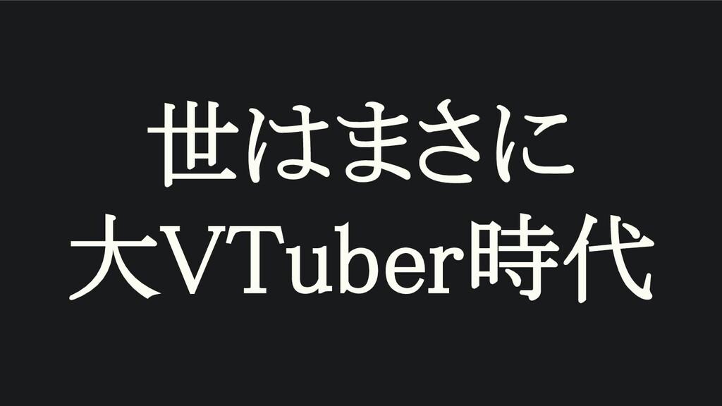 世はまさに 大VTuber時代