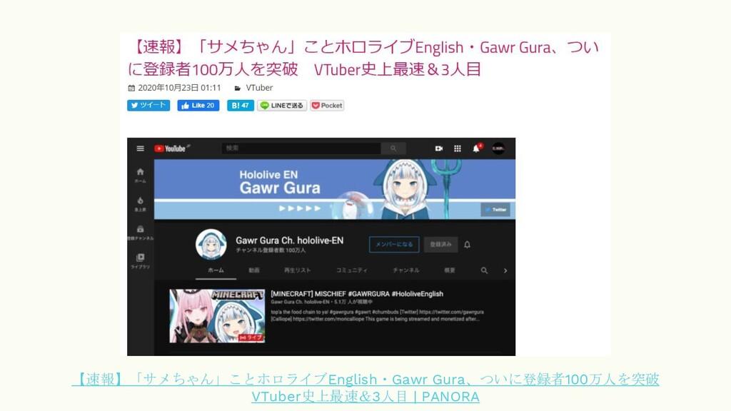 【速報】「サメちゃん」ことホロライブEnglish・Gawr Gura、ついに登録者100万人...