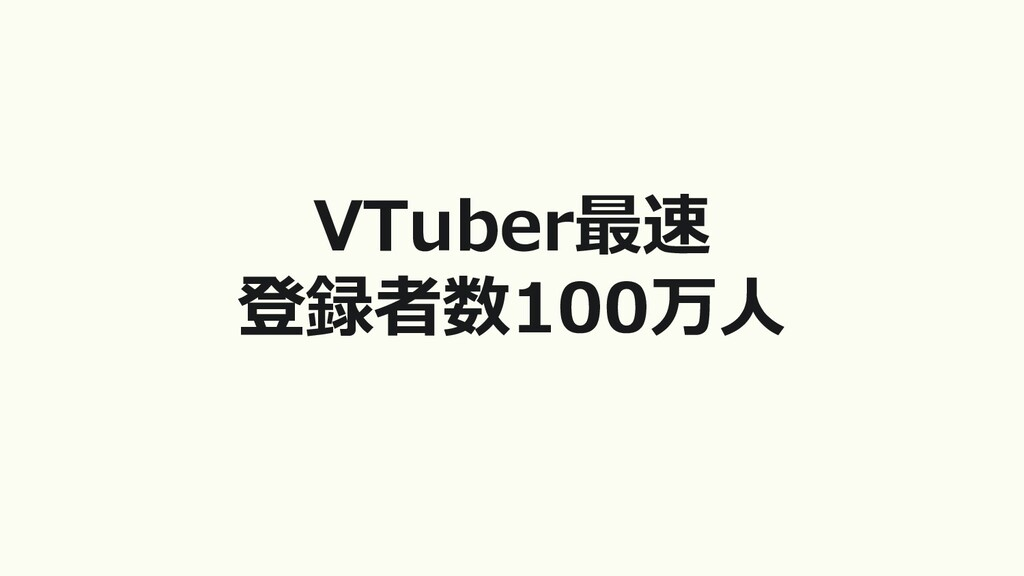 VTuber最速 登録者数100万人