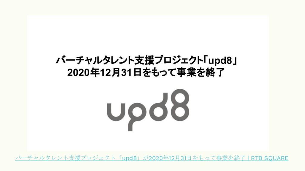 バーチャルタレント支援プロジェクト「upd8」が2020年12月31日をもって事業を終了 | ...