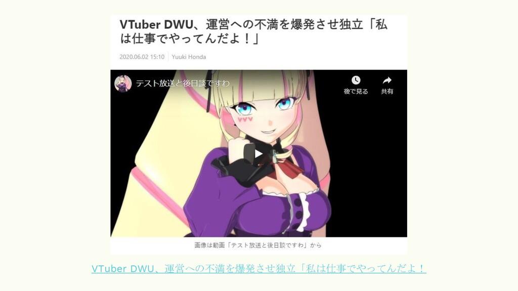 VTuber DWU、運営への不満を爆発させ独立「私は仕事でやってんだよ!