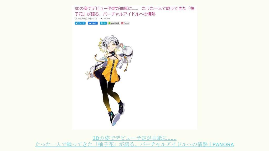 3Dの姿でデビュー予定が白紙に…… たった一人で戦ってきた「柚子花」が語る、バーチャルアイドル...