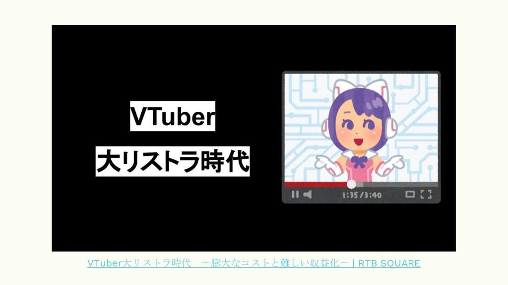 VTuber大リストラ時代 〜膨大なコストと難しい収益化〜 | RTB SQUARE