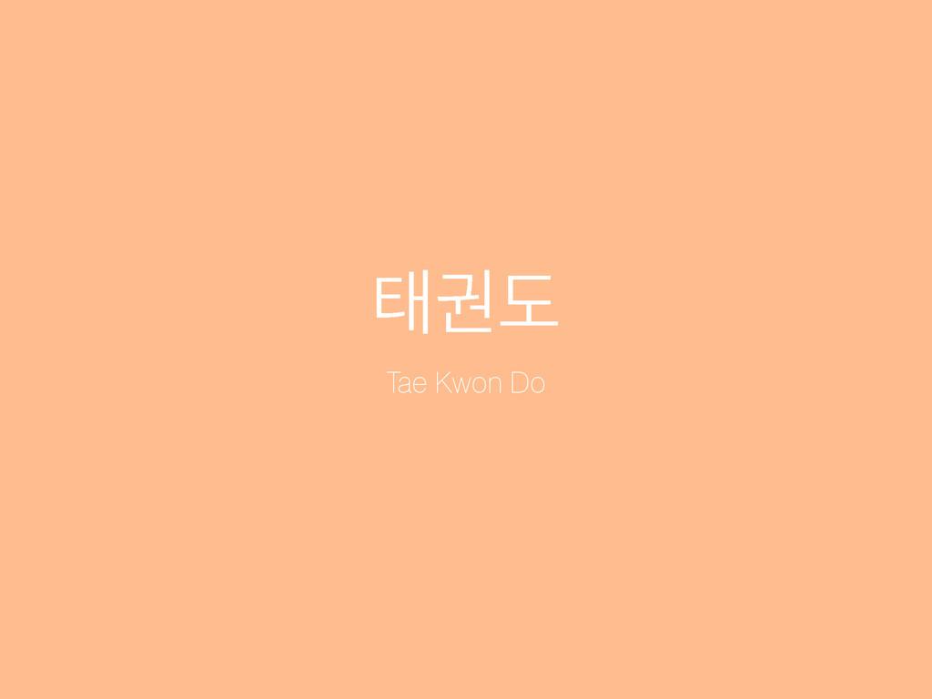 కӂب Tae Kwon Do