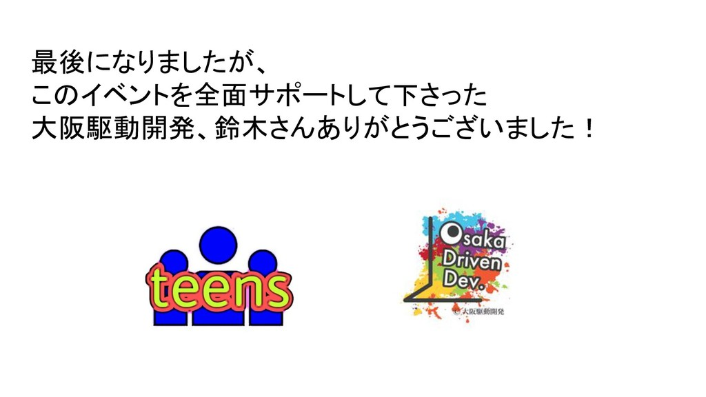 最後になりましたが、 このイベントを全面サポートして下さった 大阪駆動開発、鈴木さんありがとう...