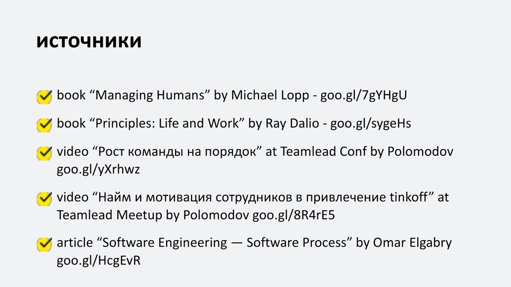 "источники book ""Managing Humans"" by Michael Lop..."
