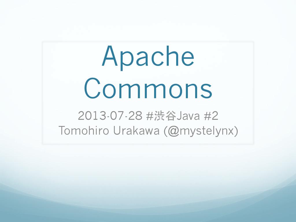 Apache Commons 2013-07-28 #渋谷Java #2 Tomohiro...