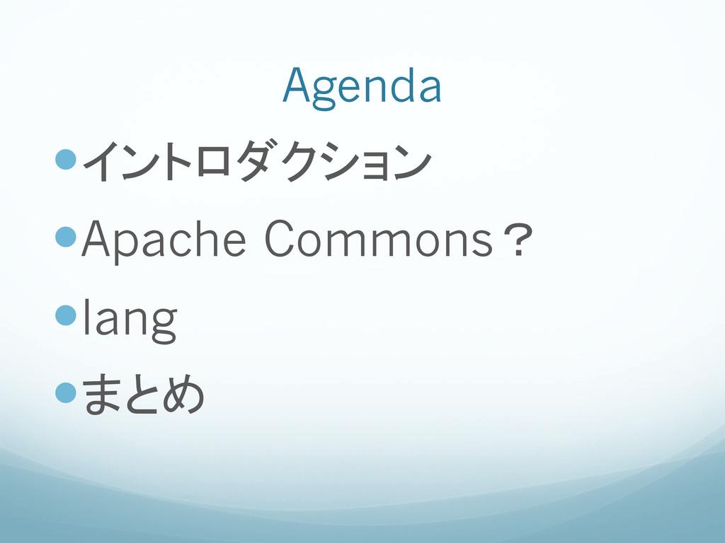 Agenda —イントロダクション —Apache Commons? —lan...