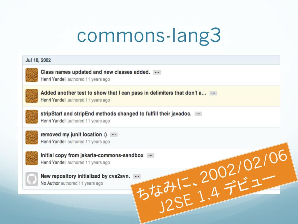 commons-lang3 ちなみに、2002/02/06 J2SE 1.4 デビュー