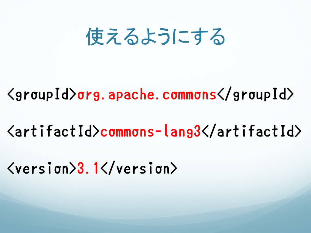 使えるようにする <groupId>org.apache.commons</groupId...