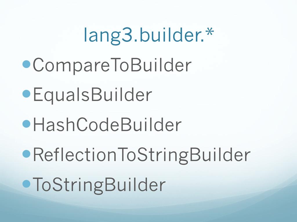 lang3.builder.* —CompareToBuilder —Equals...