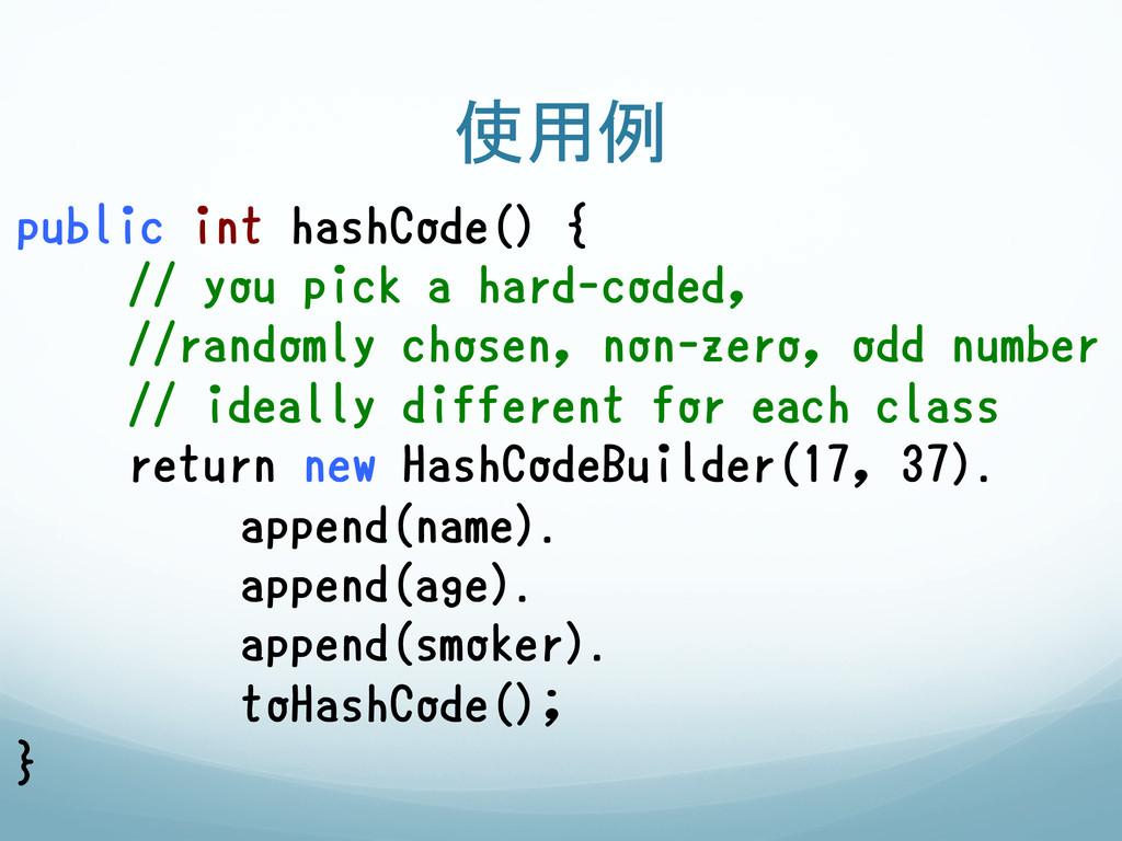 使用例 public int hashCode() { // you pick a har...