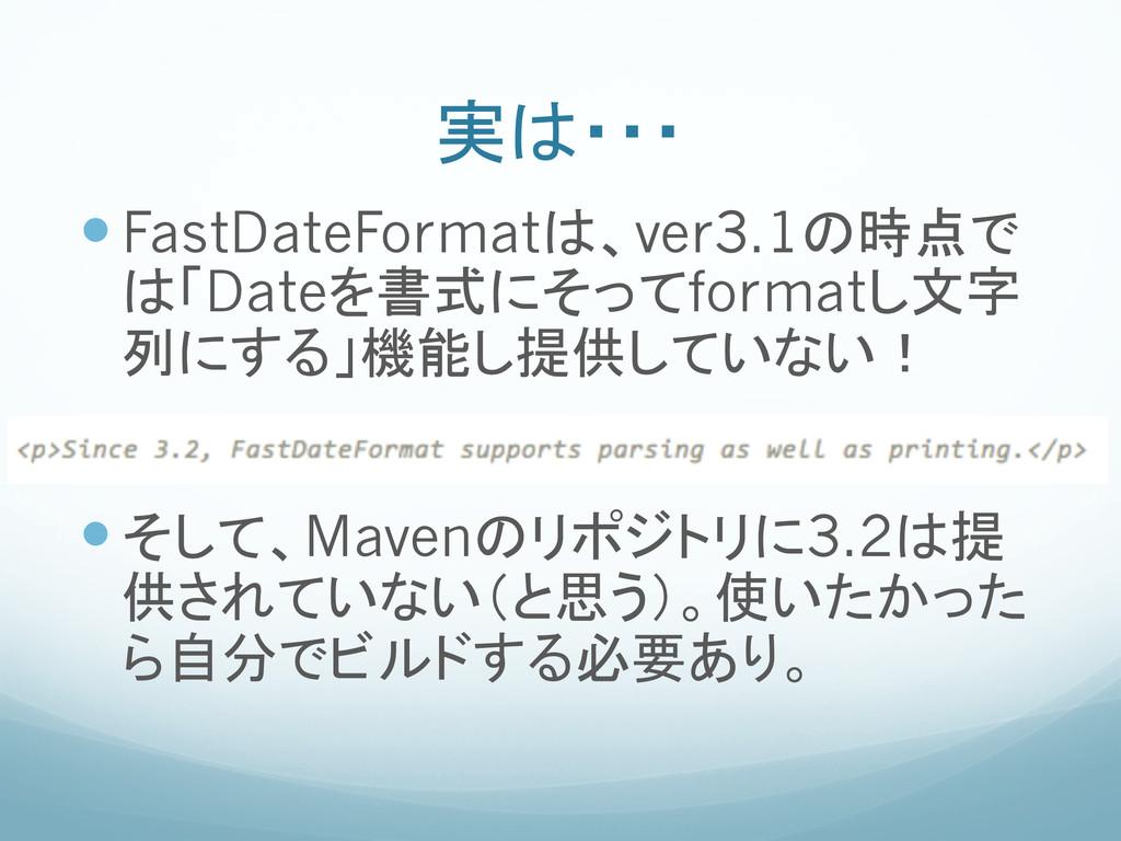 実は・・・ —FastDateFormatは、ver3.1の時点で は「Dateを書式...