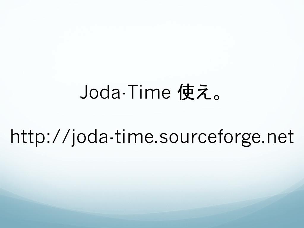 Joda-Time 使え。 http://joda-time.sourceforge.net