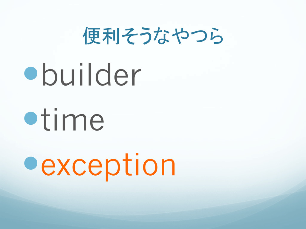 便利そうなやつら —builder —time —exception