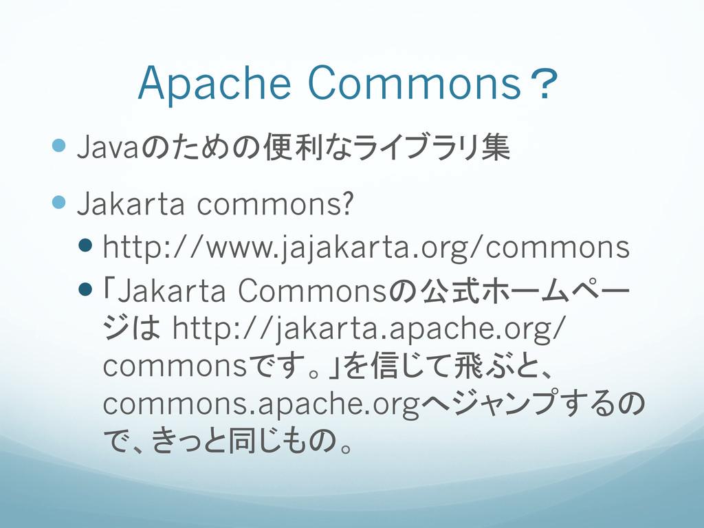Apache Commons? —Javaのための便利なライブラリ集 —Jakar...