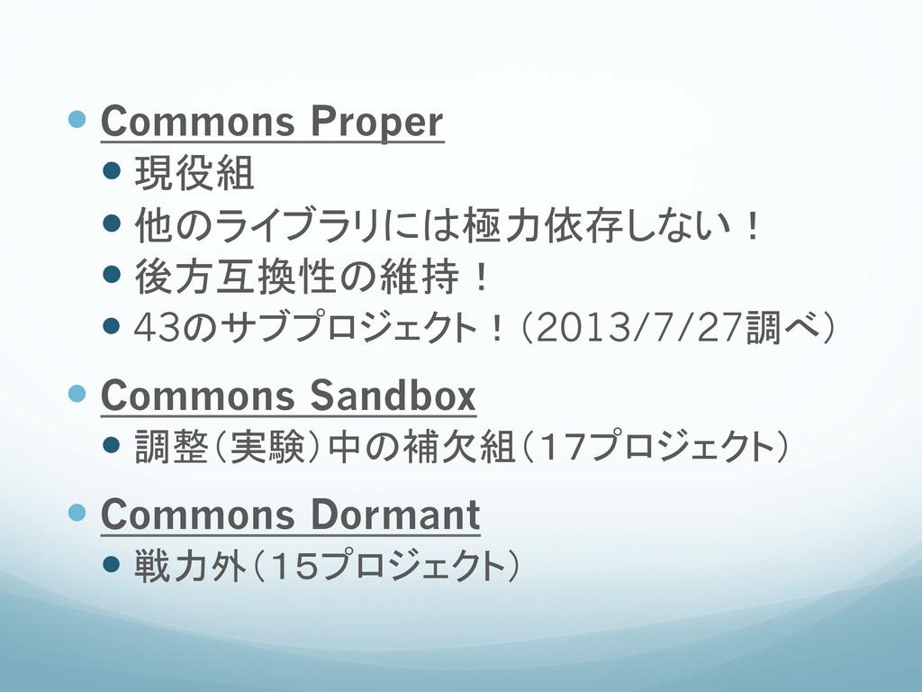 —Commons Proper —現役組 —他のライブラリには極力依存しない! —...