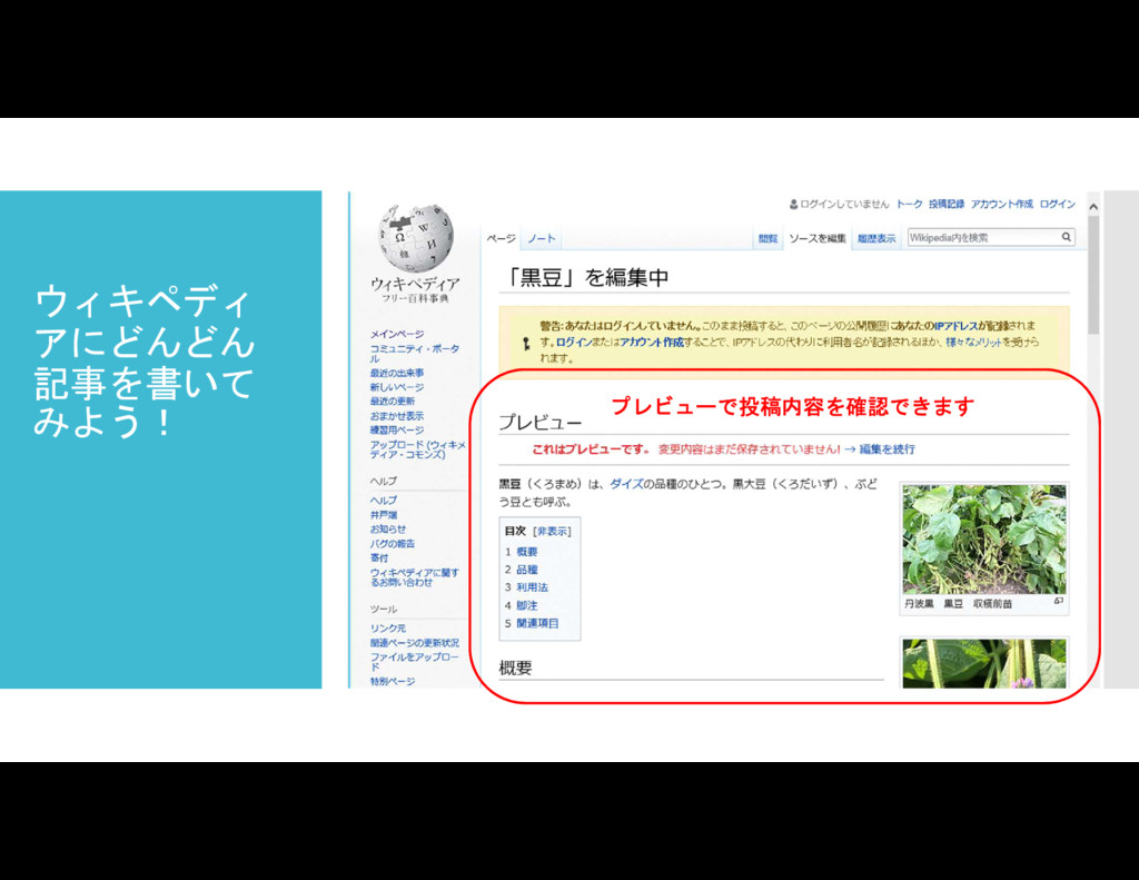 ウィキペディ アにどんどん 記事を書いて みよう! プレビューで投稿内容を確認できます