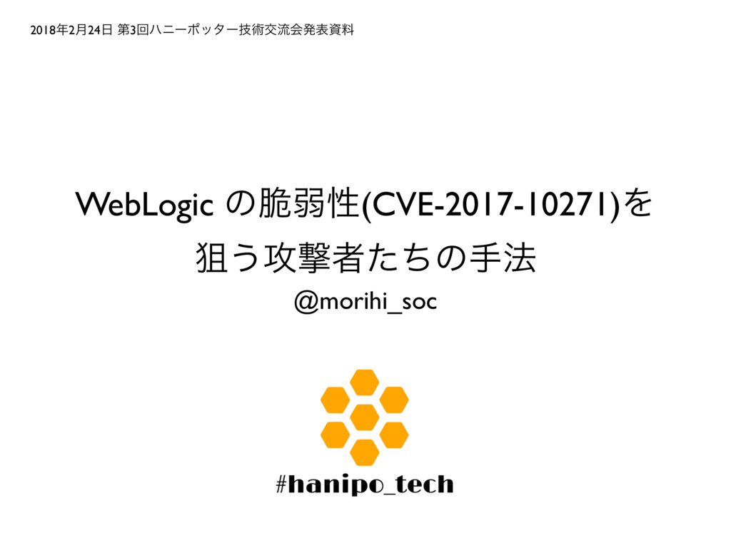 20182݄24 ୈ3ճϋχʔϙολʔٕज़ަྲྀձൃදྉ WebLogic ͷ੬ऑੑ(CV...