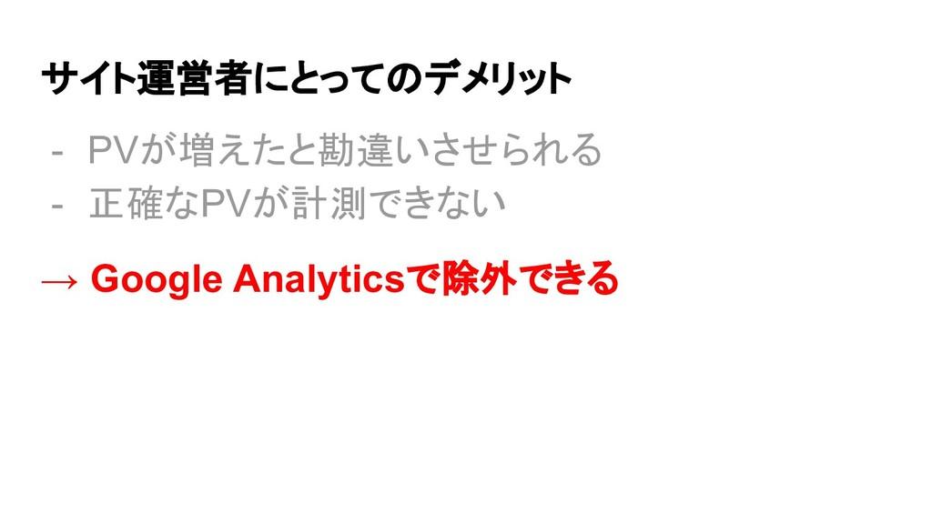 サイト運営者にとってのデメリット - PVが増えたと勘違いさせられる - 正確なPVが計測でき...