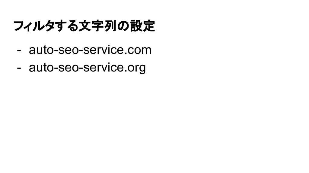 フィルタする文字列の設定 - auto-seo-service.com - auto-seo-...