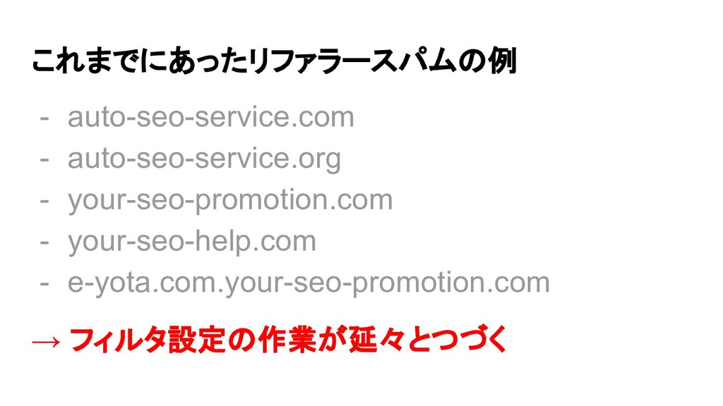 これまでにあったリファラースパムの例 - auto-seo-service.com - aut...