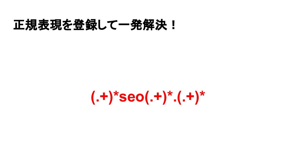 正規表現を登録して一発解決! (.+)*seo(.+)*.(.+)*