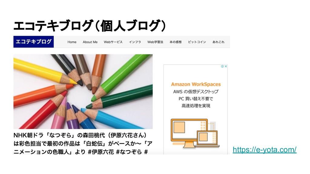 エコテキブログ(個人ブログ) https://e-yota.com/