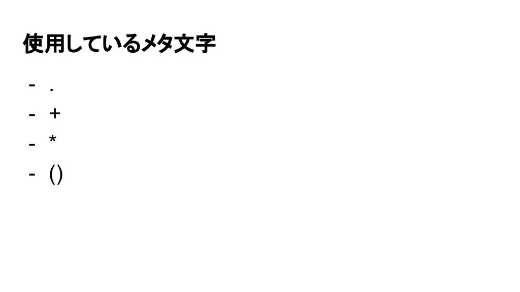 使用しているメタ文字 - . - + - * - ()