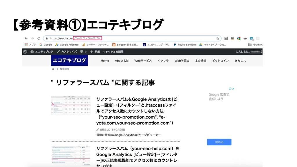 【参考資料①】エコテキブログ