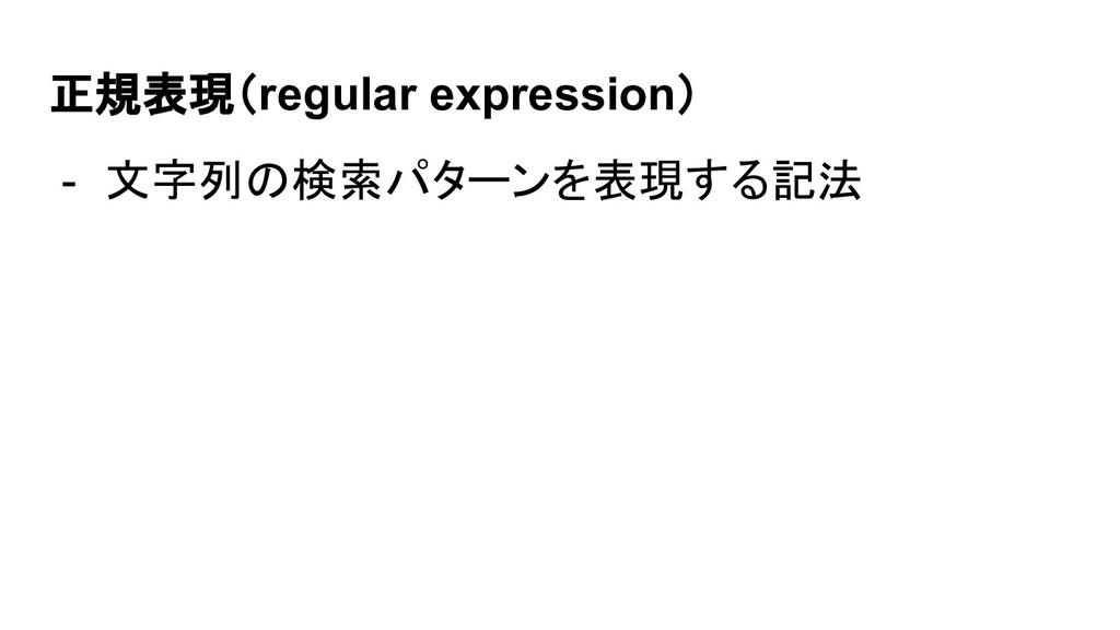 正規表現(regular expression) - 文字列の検索パターンを表現する記法