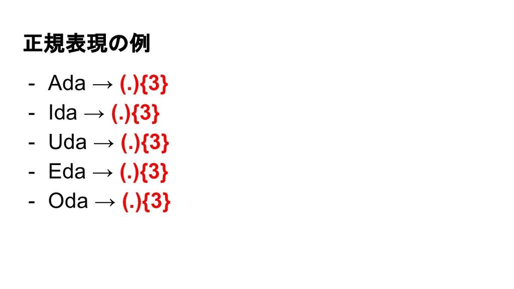正規表現の例 - Ada → (.){3} - Ida → (.){3} - Uda → (....