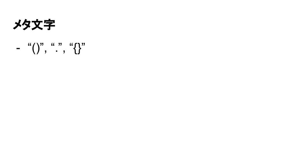 """メタ文字 - """"()"""", """"."""", """"{}"""""""