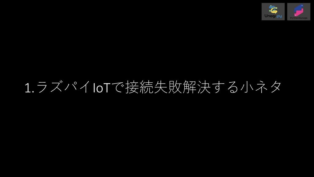 1.ラズパイIoTで接続失敗解決する小ネタ