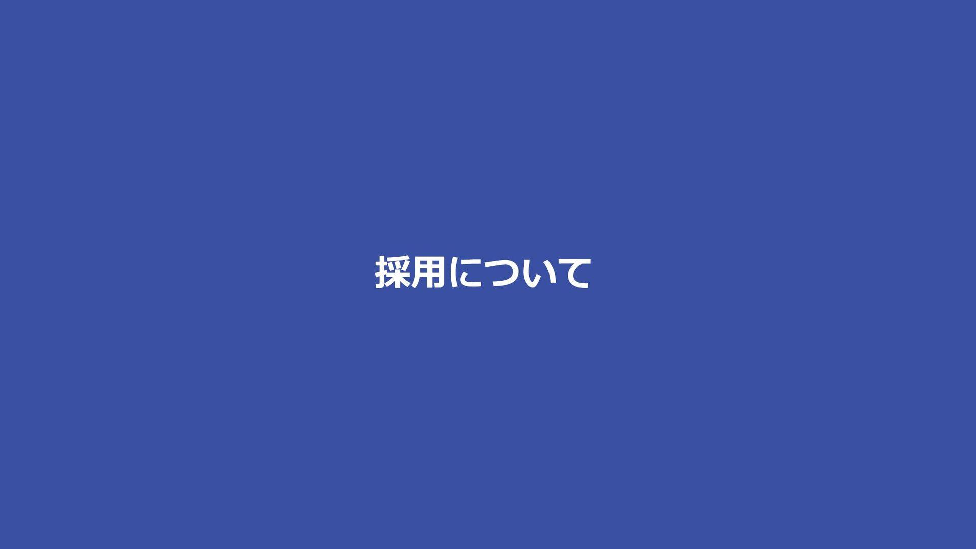 エンジニア 評価制度 目標管理制度(MBO)を採用しています。 原則として半期ごとに自身で4項...