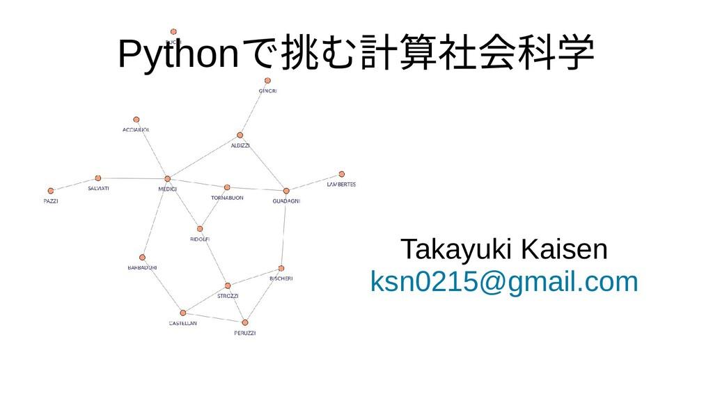 Pythonで挑む計算社会科挑む計算社会科学む計算社会科学計算社会科学 Takayuki Ka...
