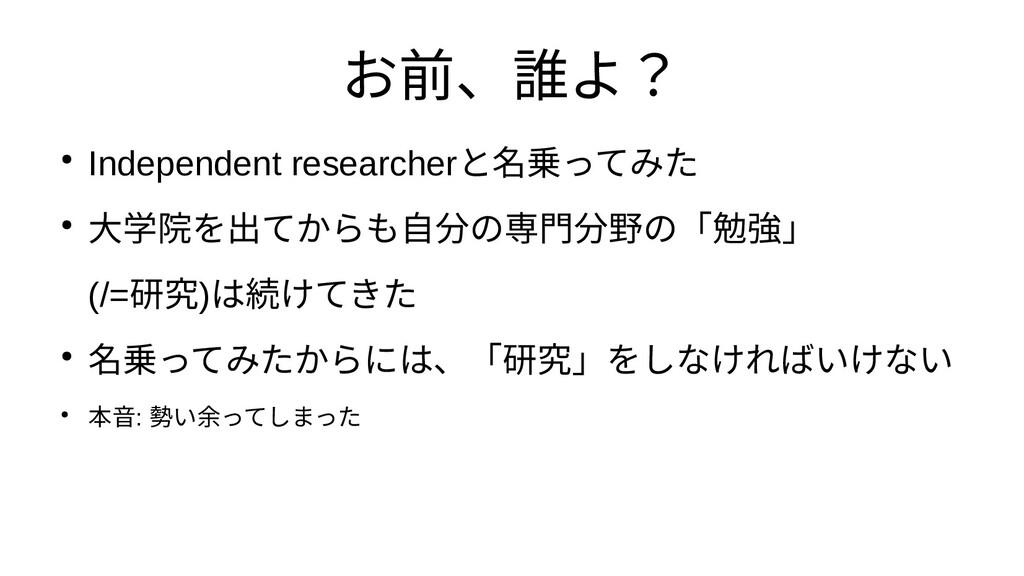 お前、誰よ?前、誰よ?よ? ● Independent researcherと名乗ってみた名乗...