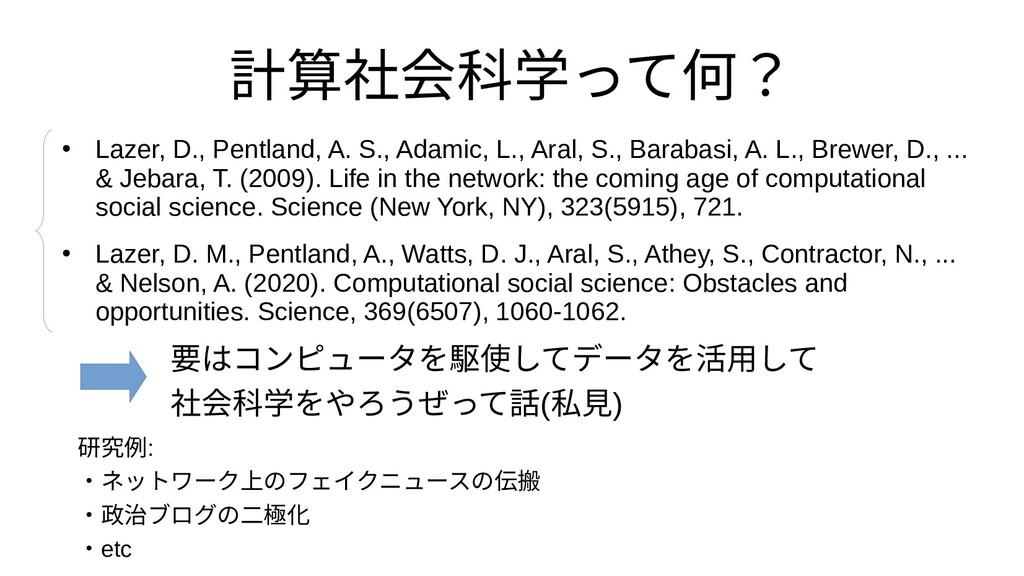 計算社会科学って何? ● Lazer, D., Pentland, A. S., Adamic...