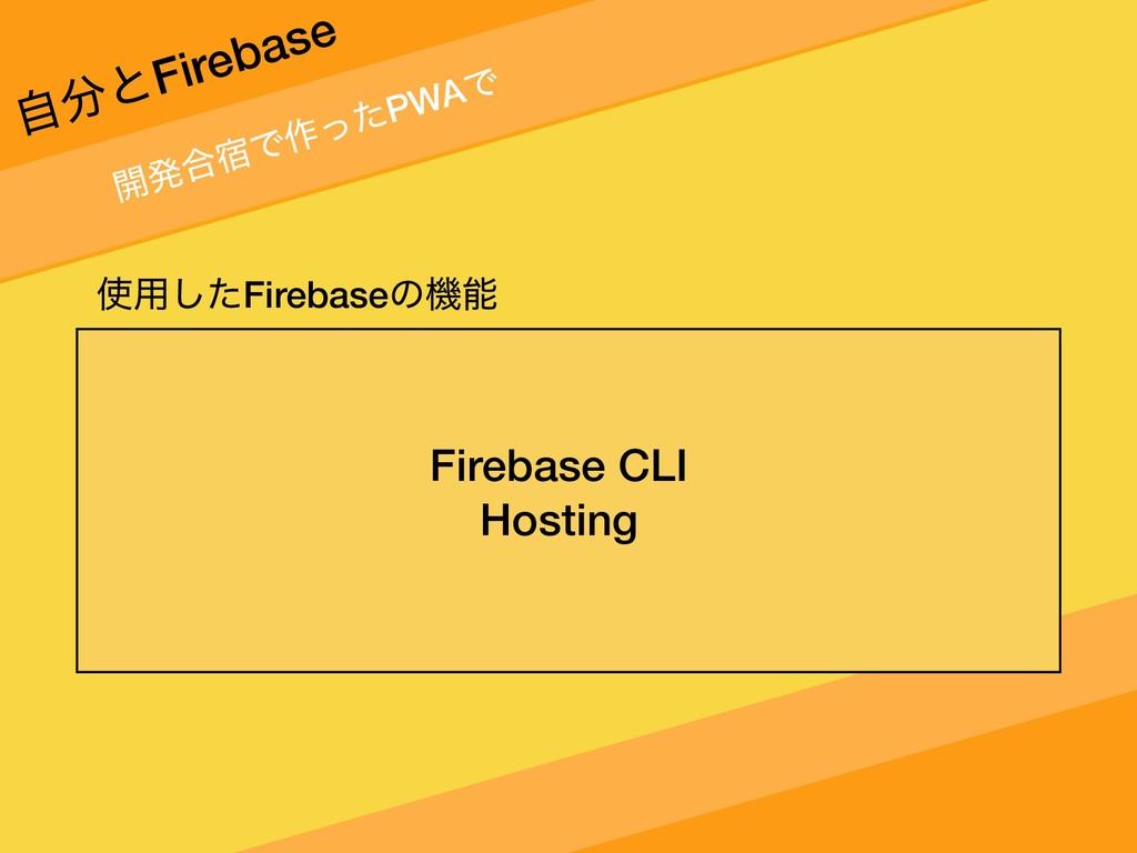 ։ൃ߹॓Ͱ࡞ͬͨPWAͰ ࣗͱFirebase Firebase CLI Hosting ...